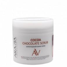Шоколадный какао-скраб для тела Cocoa Chockolate Scrub ARAVIA Laboratories