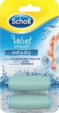 Ролики сменные средней жесткости Velvet Smooth Wet&Dry (2шт.) Scholl