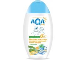 Молочко для ухода за кожей малыша после загара AQA baby
