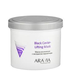 Маска альгинатная с экстрактом черной икры Black Caviar-Lifting ARAVIA Professional