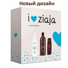"""Набор подарочный """"Масло Какао"""" (лосьон для тела, крем для рук, крем-мыло для душа) Ziaja"""