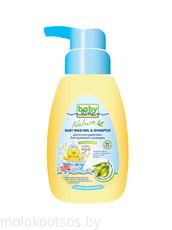 Средство  для купания и шампунь с маслом оливы для детей с первых дней жизни, с дозатором Nature Babyline