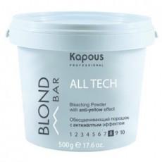 """Обесцвечивающий порошок «All tech» с антижелтым эффектом серии """"Blond Bar"""" Kapous"""