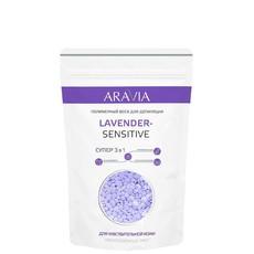 Полимерный воск для депиляции LAVENDER-SENSITIVE  для чувствительной кожи ARAVIA Professional