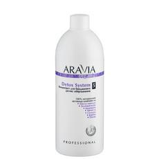 КонцентратдлябандажногодетоксобёртыванияDetoxSystem ARAVIA Organic