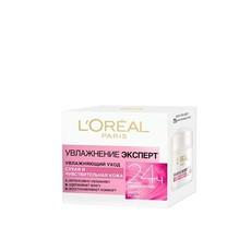 Крем для лица L'Oreal Dermo Expertise Увлажнение эксперт для сухой и чувствительной кожи