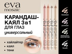 Карандаш-хайлайтер для глаз 3 в 1 EVA MOSAIC