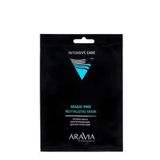 Экспресс-маска ревитализирующая для всех типов кожи Magic – PRO REVITALIZING MASK ARAVIA Professional