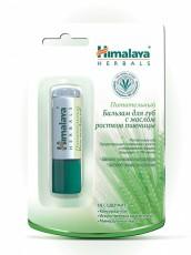 Бальзам для губ питательный с маслом ростков пшеницы Himalaya Herbals