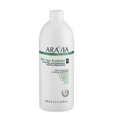 КонцентратдлябандажноголифтингобёртыванияAnti-AgeSculptor ARAVIA Organic