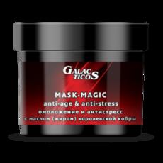 Маска-магия восстановления: антистресс и омоложение с маслом (жиром) королевской кобры GALACTICOS EUROPA