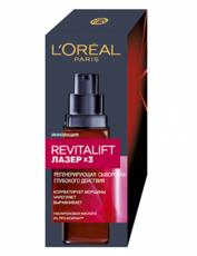 Сыворотка для лица L'Oreal Dermo Expertise Revitalift Лазерx3 регенирующая