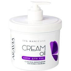 """Крем для рук """"Cream Oil"""" с маслом виноградной косточки и жожоба ARAVIA Professional"""