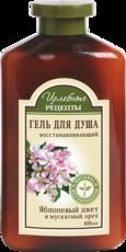 Гель для душа «Яблоневый цвет и мускатный орех» восстанавливающий Целебные рецепты