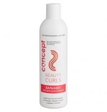 Бальзам для вьющихся волос BEAUTY CURLS