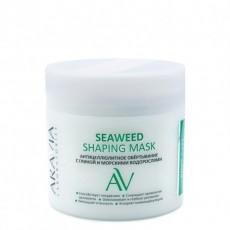 Антицеллюлитное обёртывание с глиной и морскими водорослями Seaweed Shaping Mask ARAVIA Laboratories