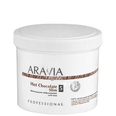 Шоколадное обёртывание для тела Hot Chocolate Slim ARAVIA Organic