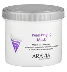 Маска альгинатная моделирующая Pearl Bright Mask с жемчужной пудрой и морскими минералами ARAVIA Professional