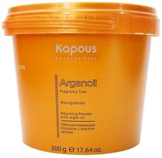 Обесцвечивающий порошок с маслом арганы для волос Arganoil Kapous