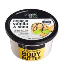 Масло для тела Крем-брюле «Organic Shop»