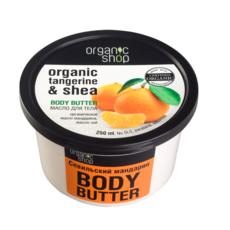 Масло для тела Севильский мандарин «Organic Shop»