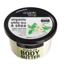 Масло для тела Белый чай «Organic Shop»