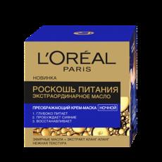 Крем-маска для лица L'Oreal Dermo Expertise Revitalift Роскошь Питания Экстраординарное масло ночная