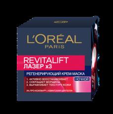 Ночной крем-маска для лица L'Oreal Dermo Expertise Revitalift Лазер x3 регенирующий