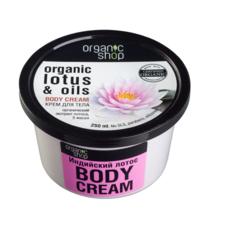 Крем для тела Индийский лотос «Organic Shop»