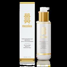 Ревитализирующее молочко для снятия макияжа LIBREDERM MEZOLUX
