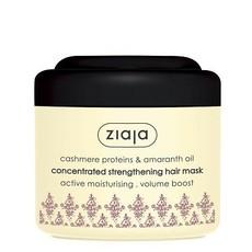 Укрепляющая маска для волос с протеинами кашемира и маслом амаранта ZIAJA Cashmere