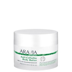Масло для тела антицеллюлитное Anti-Cellulite Body Butter ARAVIA Professional