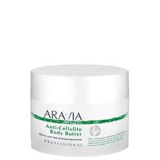 Масло для тела антицеллюлитное Anti-Cellulite Body Butter ARAVIA Professional