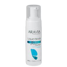 Гель-пенка для удаления мозолей и натоптышей Liquid Blade ARAVIA Professional