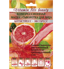 """Компрессионная маска-сыворотка для лица """"АНТИСТРЕСС-ЭКСПРЕСС"""" с комплексом витаминов и соком розового грейпфрута"""