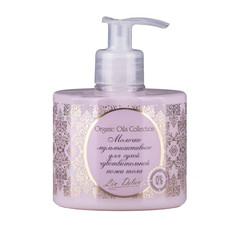 Молочко мультиактивное для сухой чувствительной кожи тела «Organic Oils Collection» Liv Delano