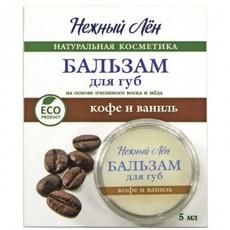 """Бальзам для губ """"Кофе и Ваниль"""", Компас здоровья Нежный лен"""