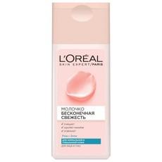 Молочко для лица L'Oreal Dermo Expertise Бесконечная Свежесть очищающение для нормальной и смешанной кожи