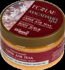 Питательный скраб для тела «Нежность и сияние кожи» Macadamia SPA ECOLAB