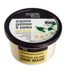Маска для волос  express объем Индийский жасмин «Organic Shop»