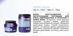 Реконструирующая маска с растительными пептидами для сильно поврежденных и склонных к ломкости волос BOTU-CURE KAYPRO SPECIAL CARE