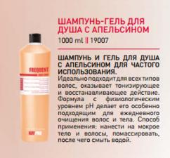 Тонизирующий апельсиновый шампунь для волос и тела для частого использования FREQUENT KAYPRO HAIR CARE
