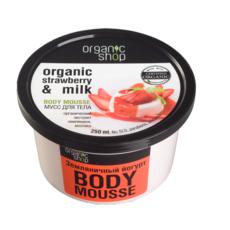 Мусс для тела Земляничный йогурт «Organic Shop»