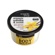 Мусс для тела Бурбонская ваниль «Organic Shop»