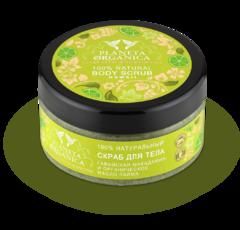 Скраб для тела Гавайская макадамия и органическое масло лайма «Planeta organica»