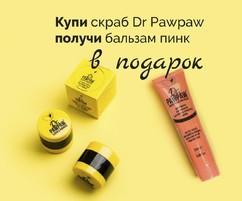 Комплект DR. PAWPAW скраб + розовый бальзам в подарок