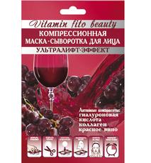 """Компрессионная маска-сыворотка для лица """"УЛЬТРАЛИФТ-ЭФФЕКТ"""" с гиалуроновой кислотой, коллагеном и экстрактом красного вина"""