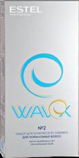 Набор для химической завивки WAVEX Estel