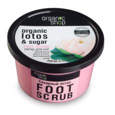 Скраб для ног Сахарный лотос «Organic Shop»