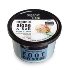 Сухой скраб для ног Морской песок «Organic Shop»